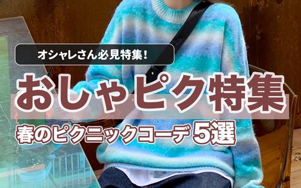 おしゃピクなに着ていく?🌿🥖オシャレさん必見!【春のピクニックコーデ5選!】