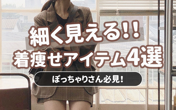【着やせ効果アイテム】ぽっちゃりさん必見!細く見えるおすすめアイテム4選!