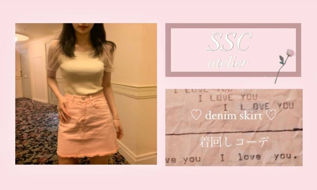 color denim skirt の着回しコーデ💗