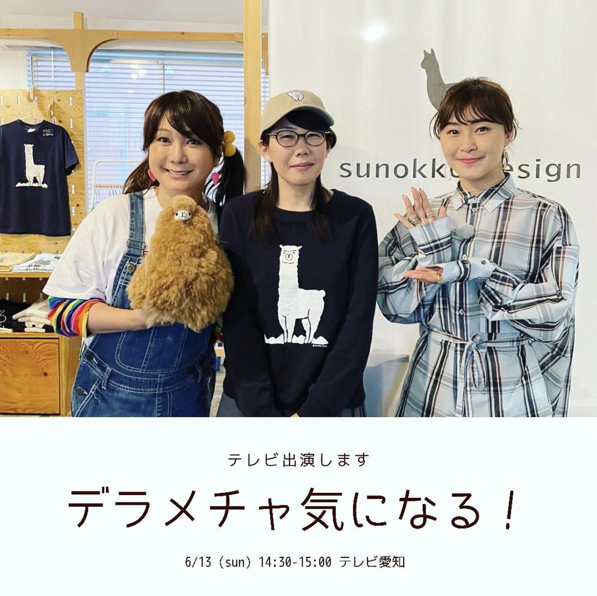 メディア出演 :テレビ愛知「デラメチャ気になる!」6/13(日)放送です