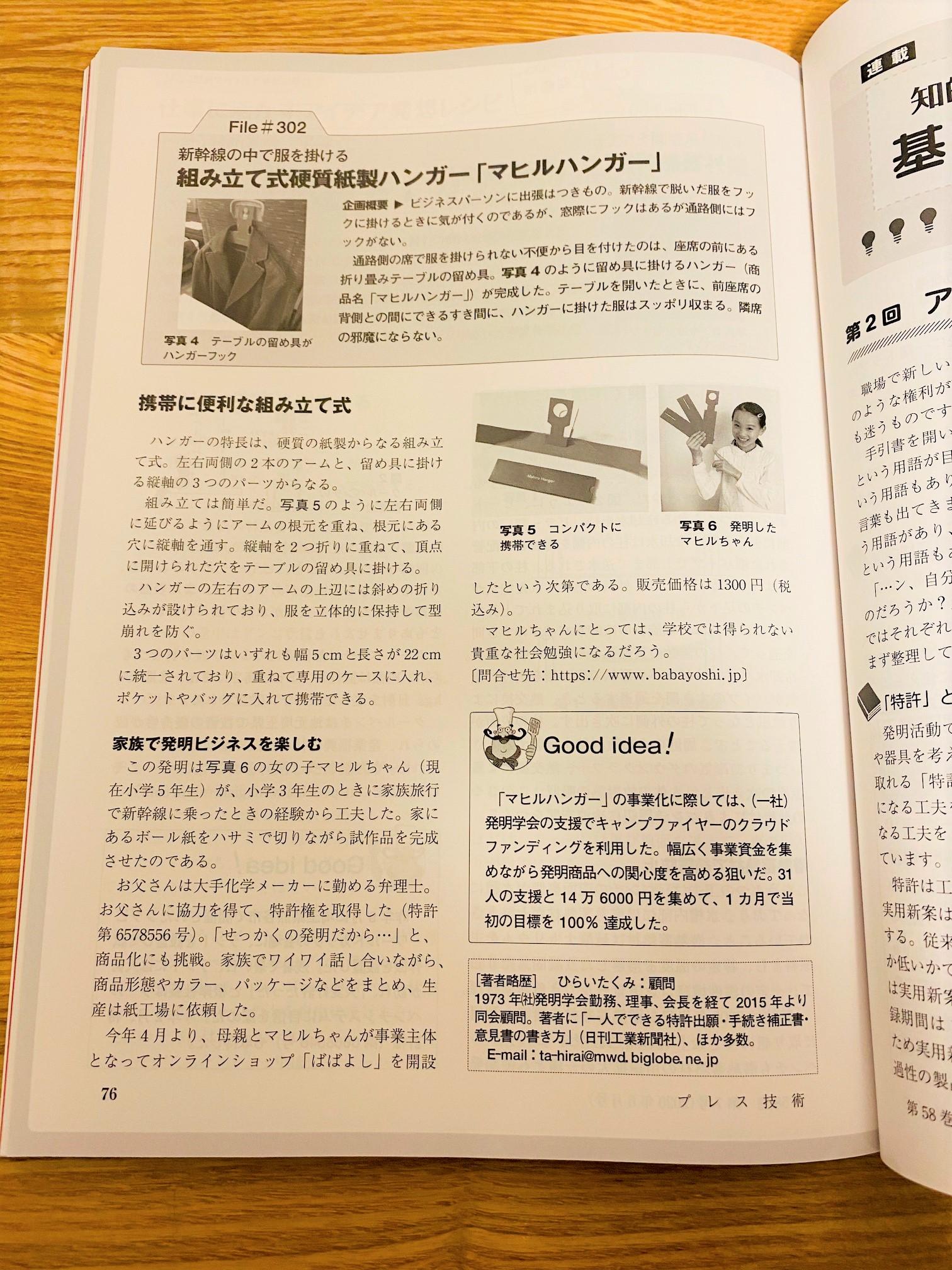 日刊工業新聞社の「プレス技術」で紹介されました!