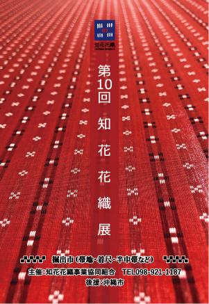第10回 知花花織展のお知らせです!