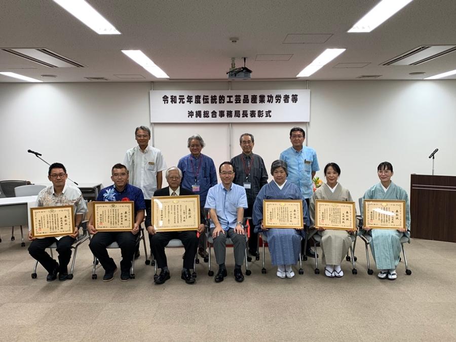 令和元年度 伝統的工芸品産業功労者 沖縄総合事務局長表彰式