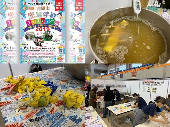 沖縄市生涯学習フェスティバル2019
