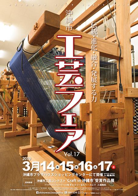 第17回沖縄市工芸フェア~Vol.1~