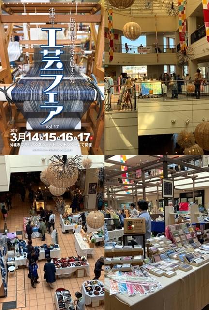 第17回 沖縄市工芸フェア