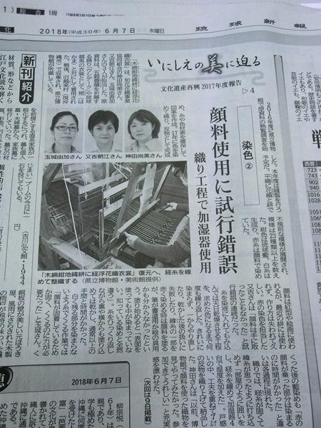 新聞掲載されました!!