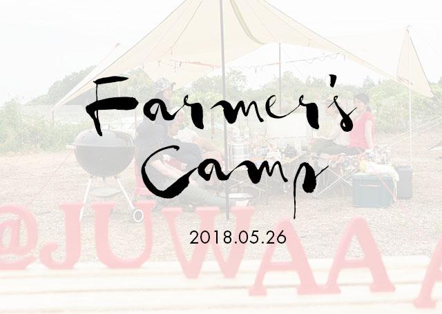 キャンプ未経験のIT系8名が、土作りからはじめる農業体験!