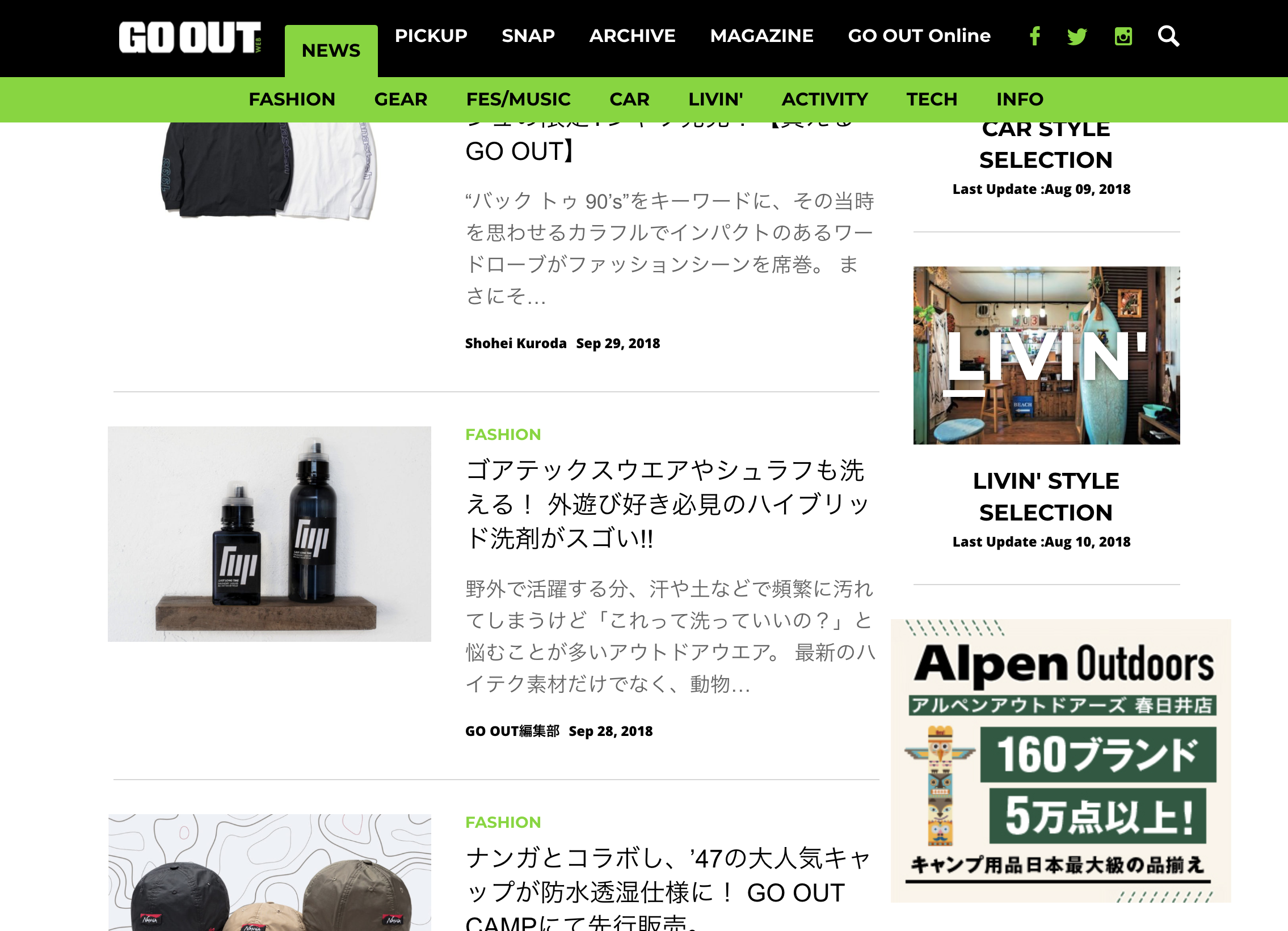 アウトドアファッションの総合通販サイト|GO OUT WEBに掲載!