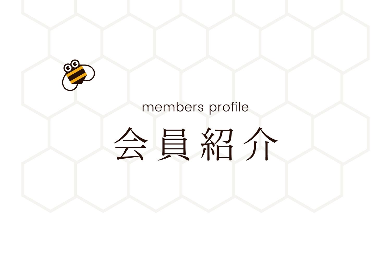会員のご紹介