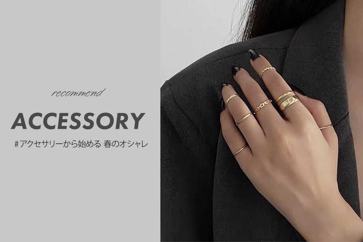 RECOMMEND Accessory ♡