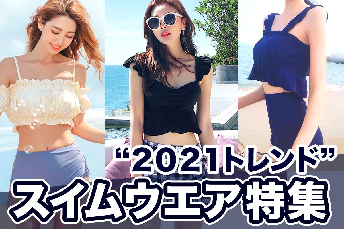 2021年最新トレンド♡可愛すぎるスイムウェア特集