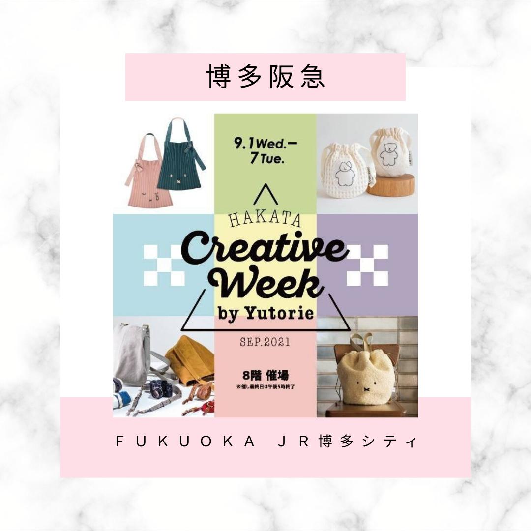 博多阪急(阪急阪神百貨店)HAKATA Creative Week 2021 by ユトリエ