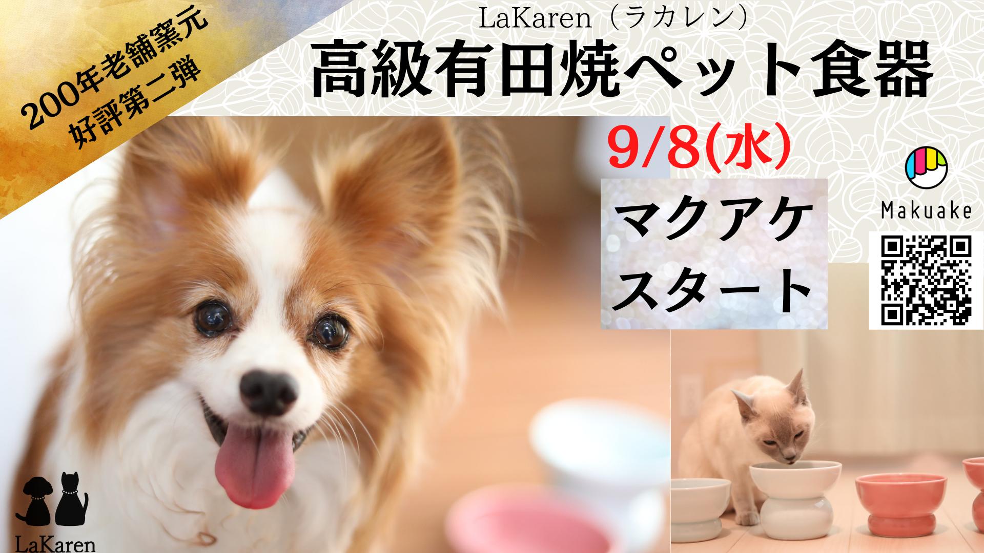 新型 まどかシリーズ 応援購入サービス【MaKuake】 9/8(水)11時よりスタート