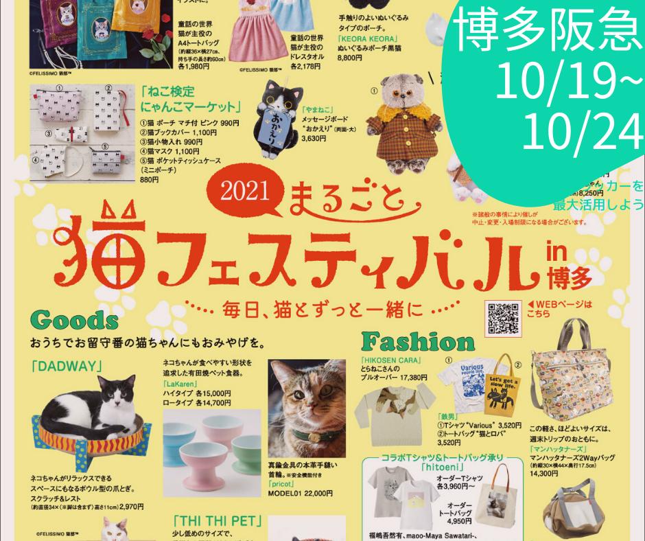 博多阪急(阪急阪神百貨店) 「2021まるごと猫 フェスティバルin博多」出店のお知らせ
