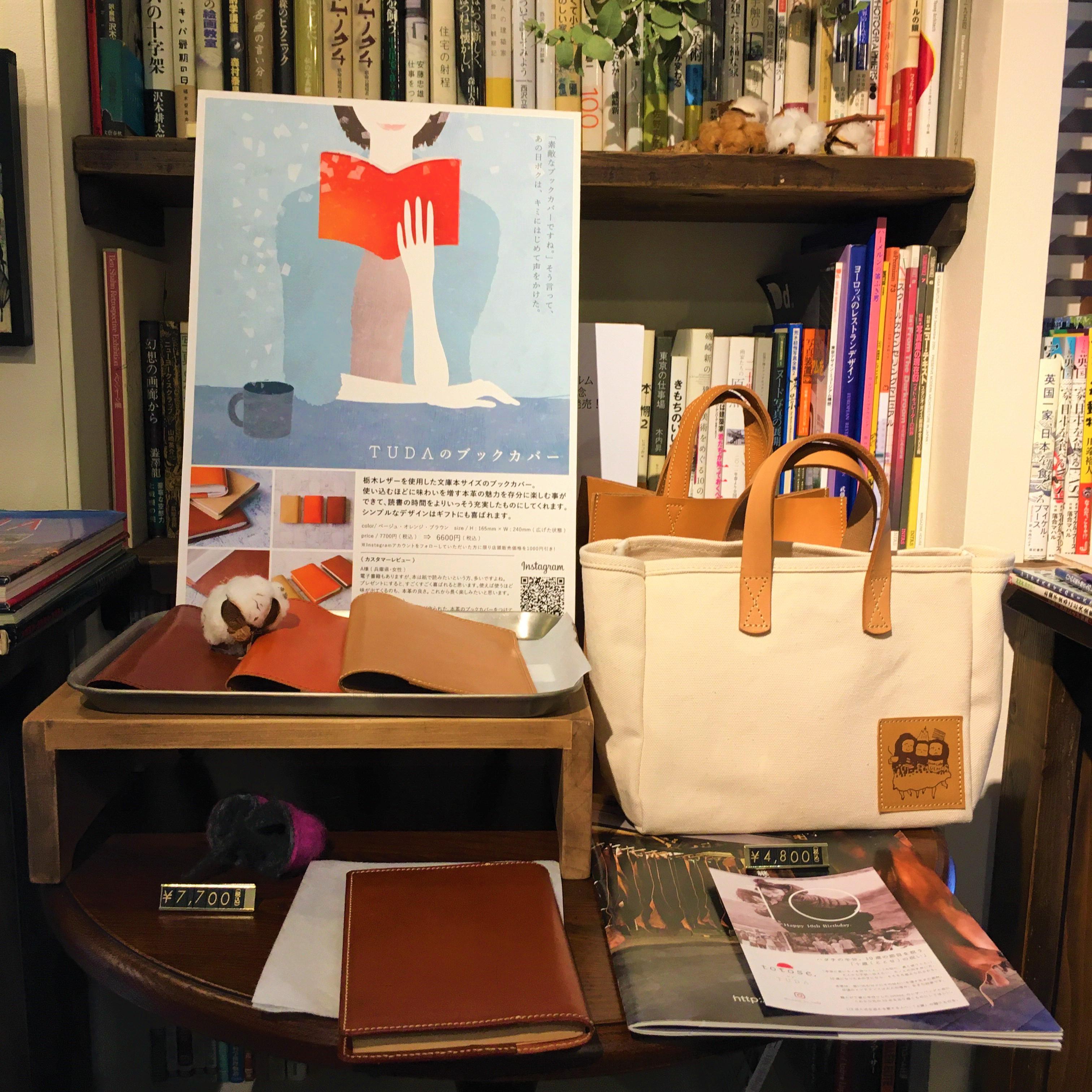 TUDAのブックカバー(文庫本サイズ)が買えるお店が神戸にあります。