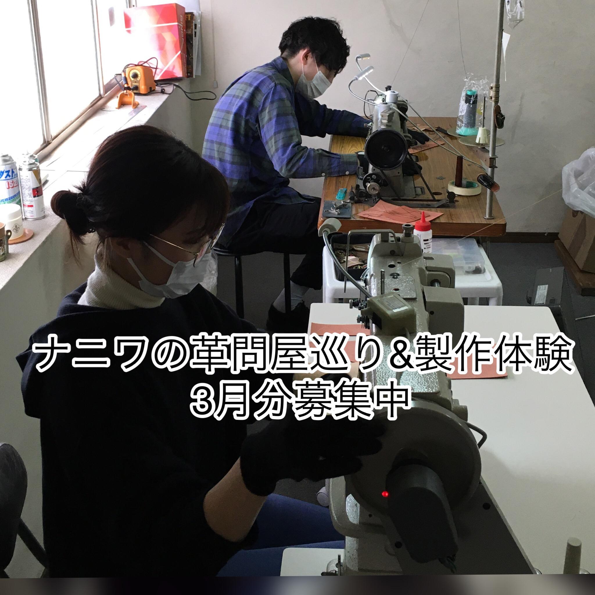 工房には2種類のミシンがあります。製作体験で使用していただきます。