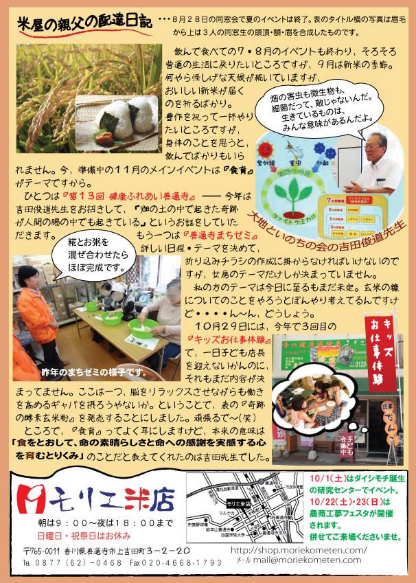 モリエ新聞261号(第2面)・・・ヅラ疑惑に、店長答える!