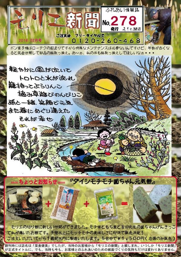 モリエ新聞278号・・・ダイシモチモチ菌ちゃん元気餅
