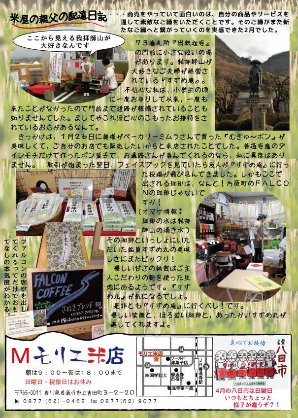 モリエ新聞(米屋の親父の配達日記)278号