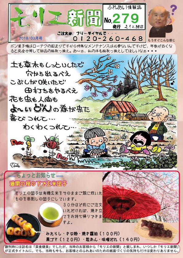 モリエ新聞279号・・・いきなり花見の季節に!