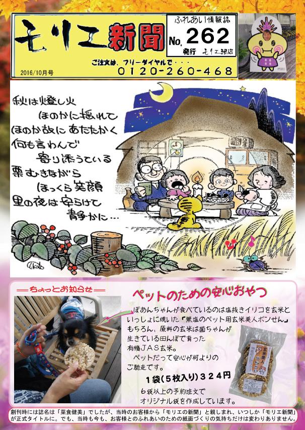 モリエ新聞262号-1 秋祭りの獅子舞の練習の音が聞こえてくる季節になりました。