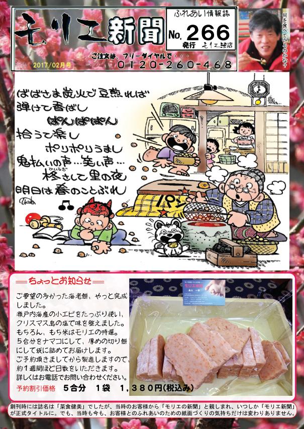 モリエ新聞266号・・・もう節分も終わったけど(^_^;)
