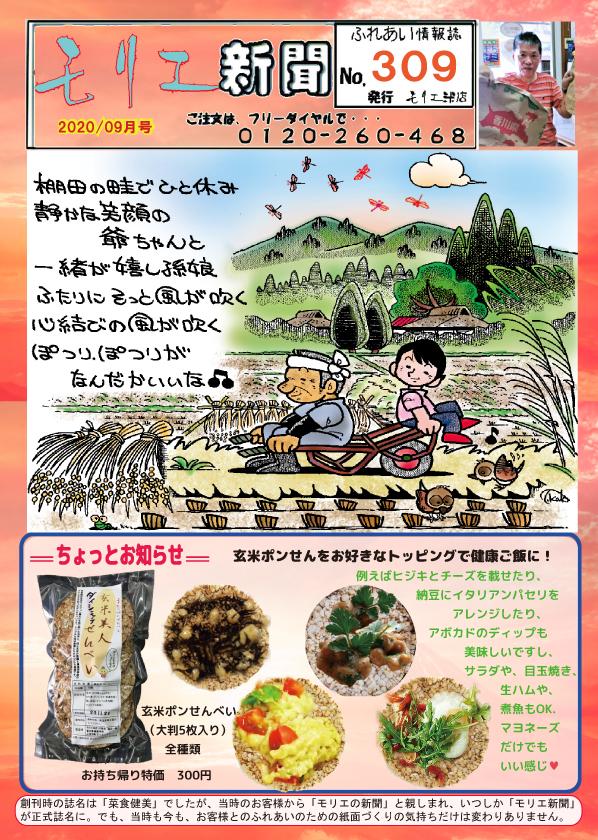 モリエ新聞309号:玄米ポンせんをお好きなトッピングで健康ご飯に!