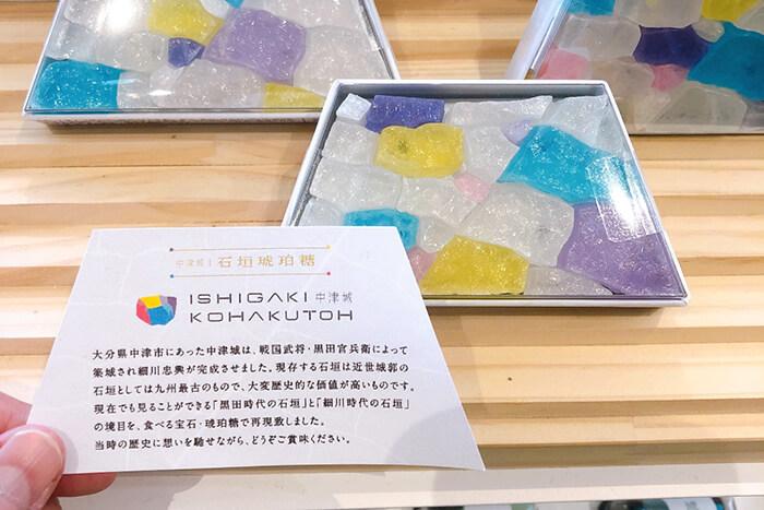 【JADGA賞2021 パッケージデザイン入選】 中津城 石垣琥珀糖