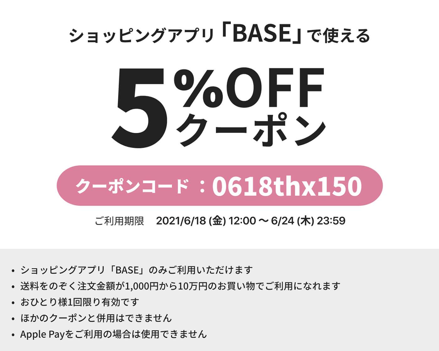 【期間限定】5%OFFクーポンプレゼント