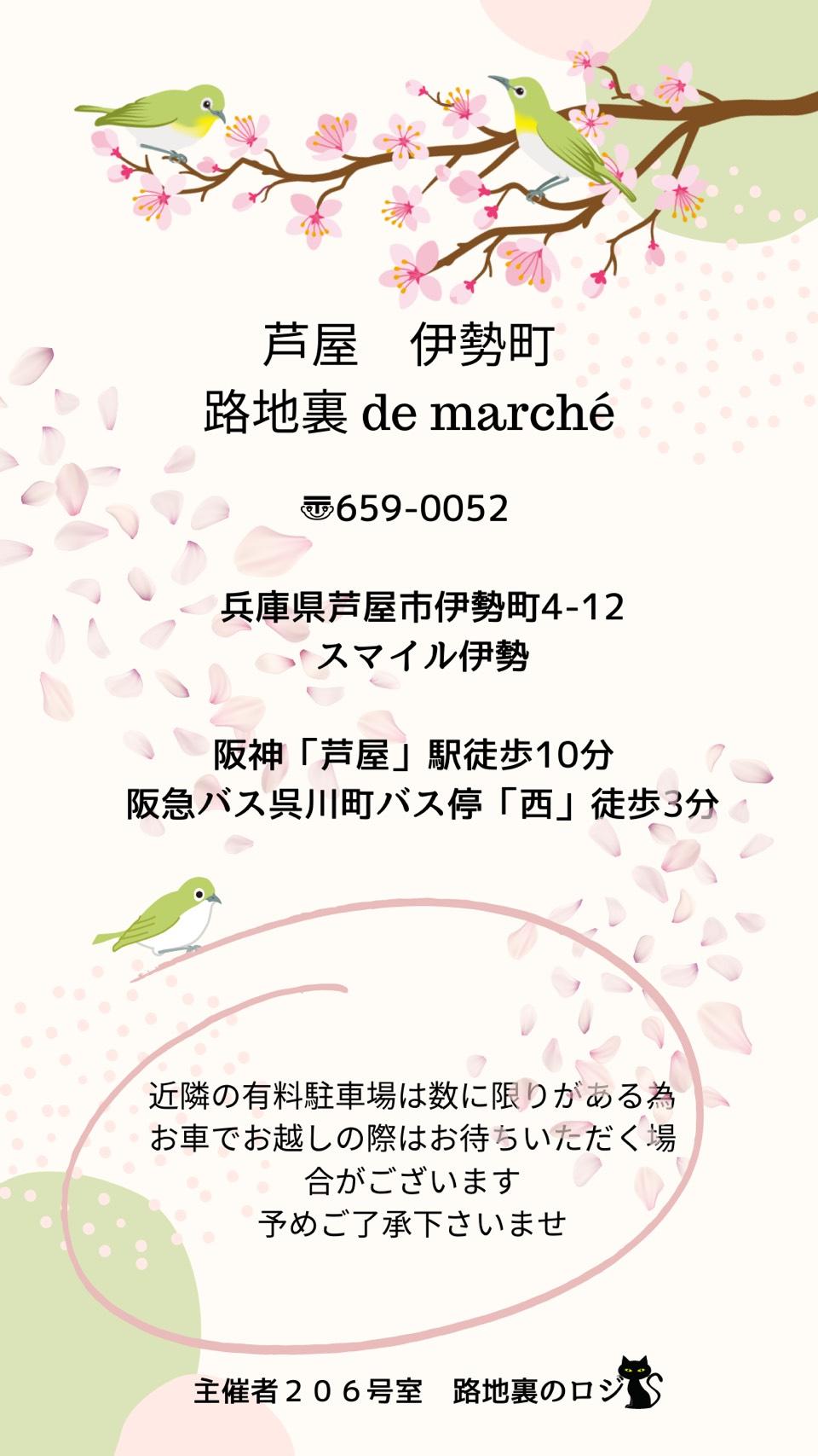 3/20.21芦屋、路地裏deマルシェに出店します。