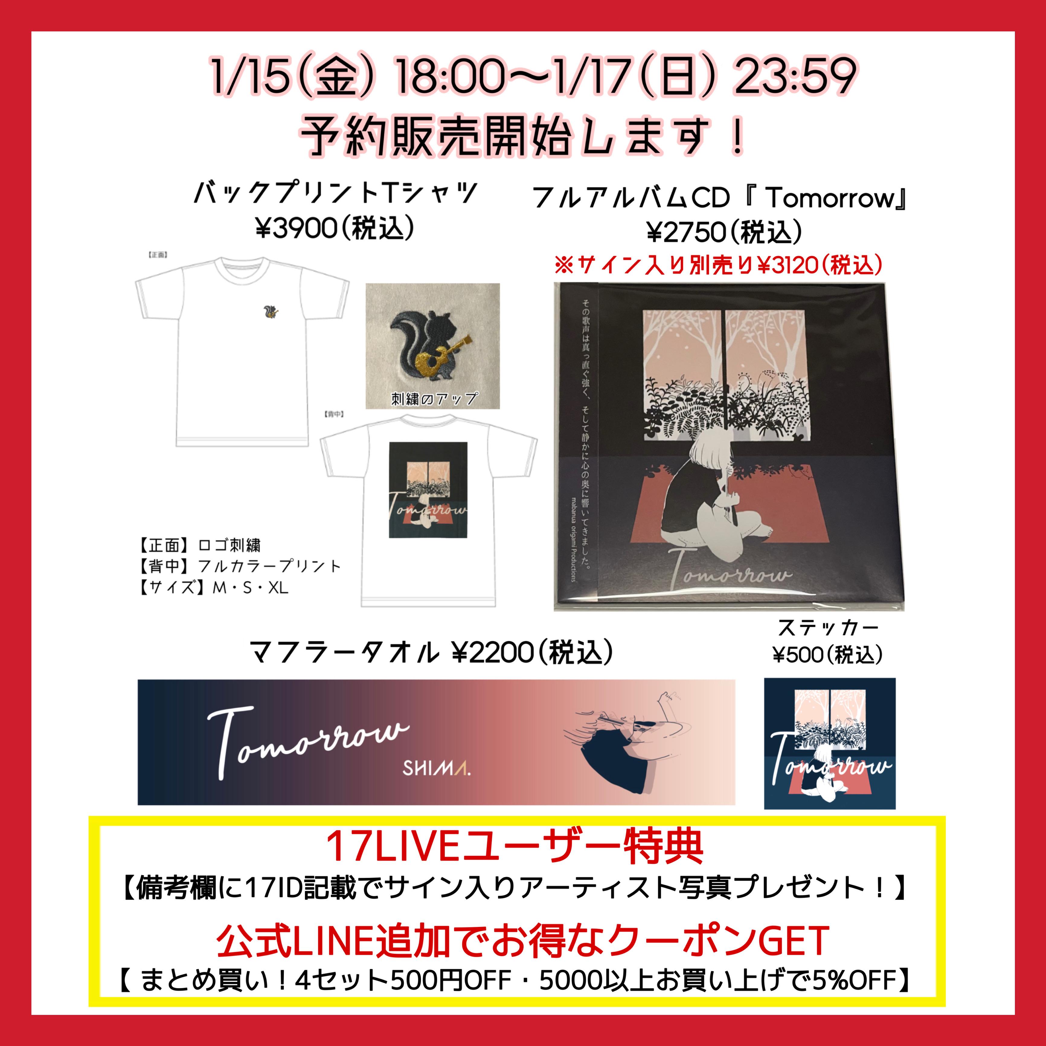 15日(金)18:00〜CD&グッズ予約販売開始!