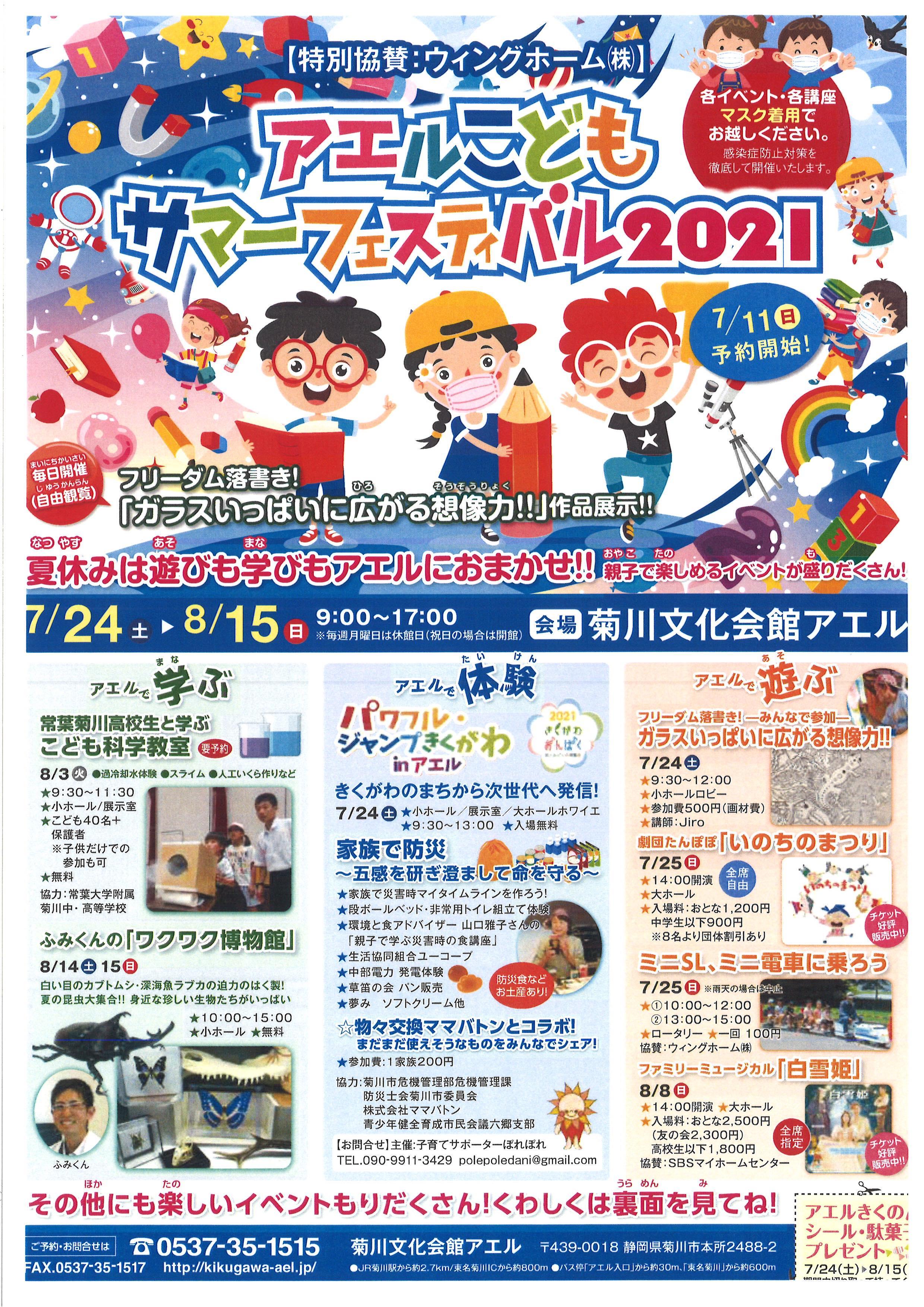 8月14日【 アエルこどもサマーフェスティバル2021】出店します