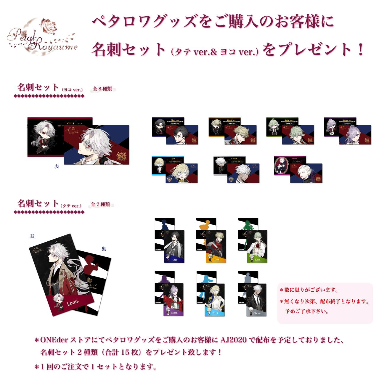 ★配布終了★PetalRoyaume購入特典名刺セット