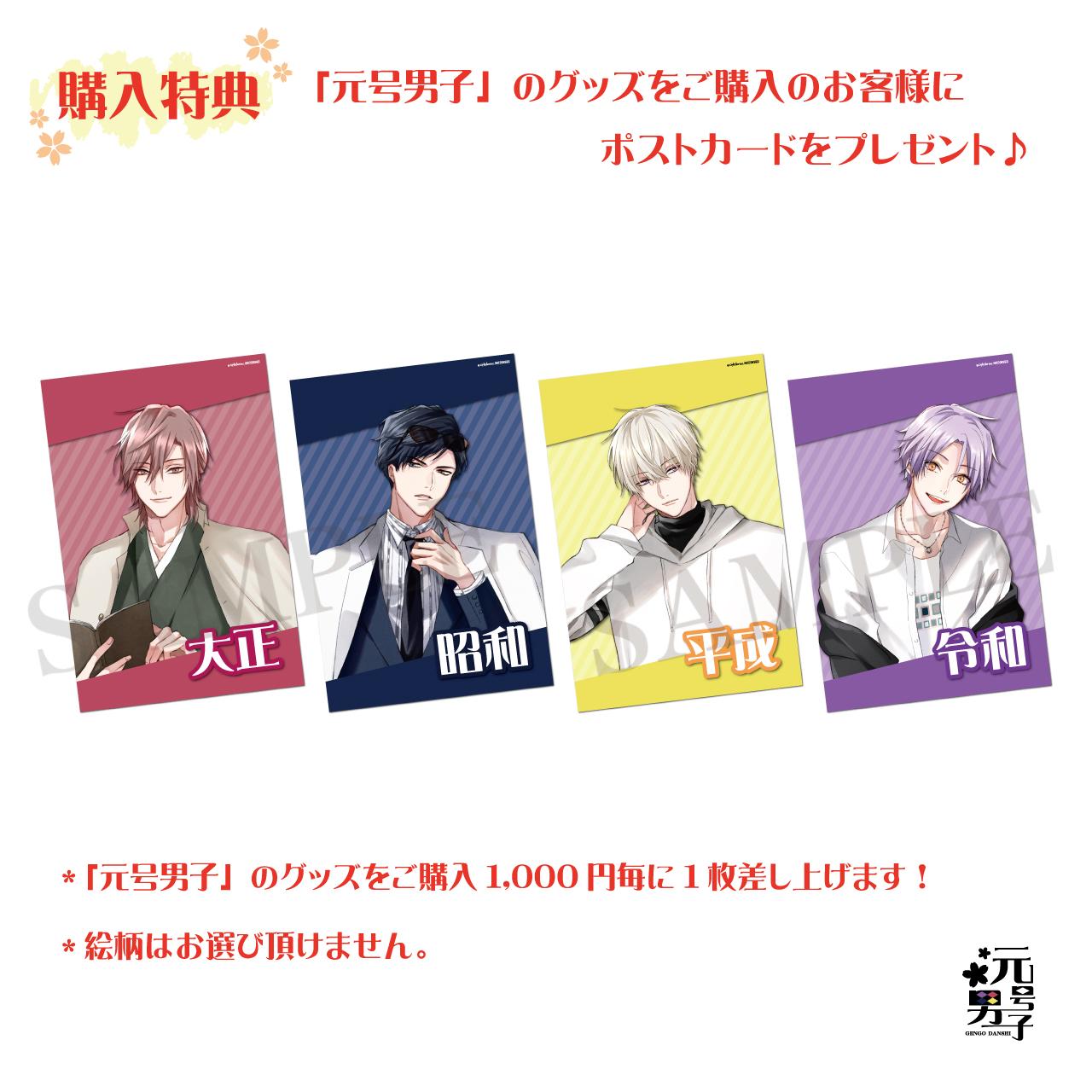 ★配布終了★元号男子購入特典ポストカード