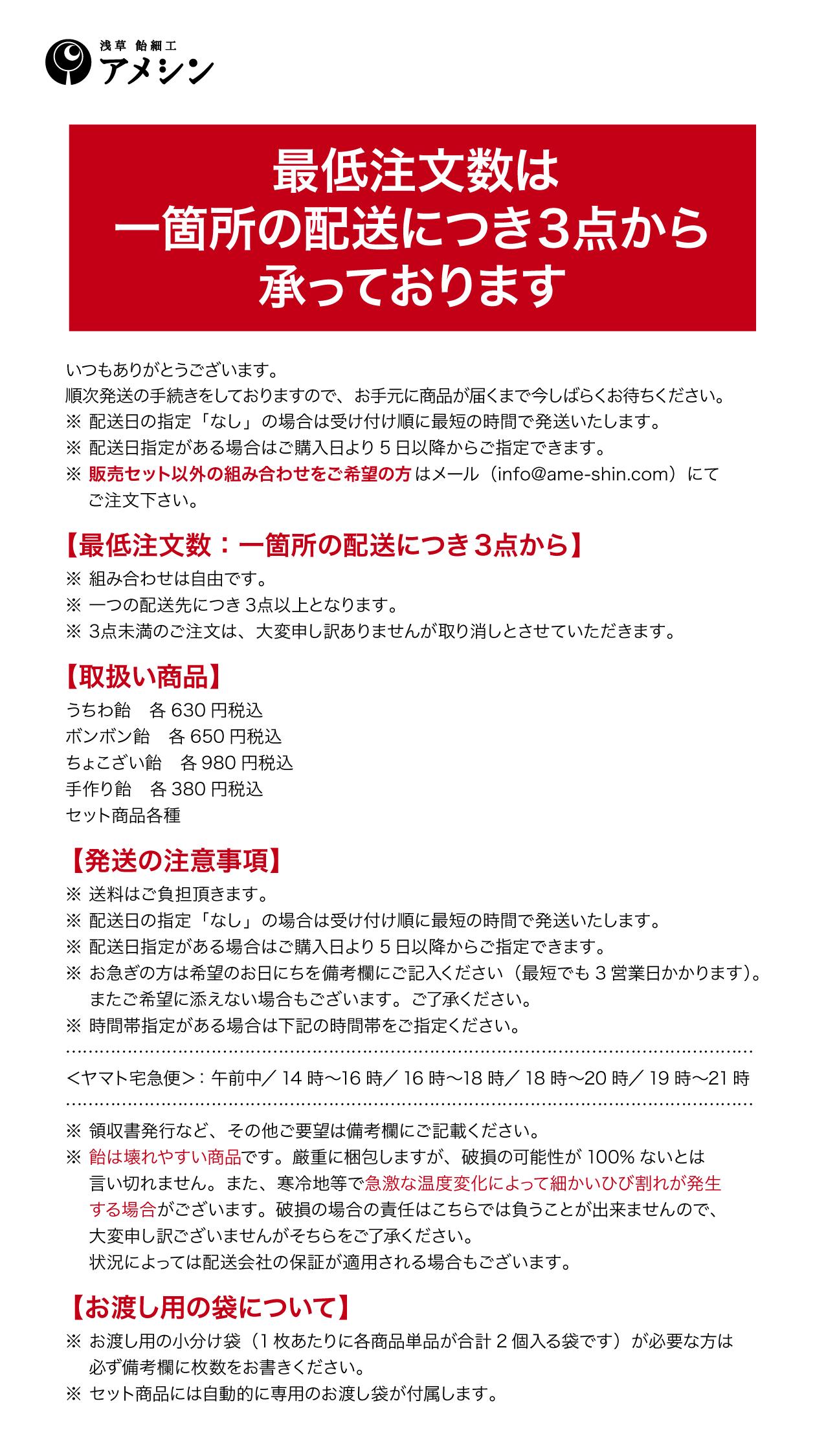 ◆◆注意事項をよくお読み下さい。全ての商品のご購入合計が3点未満のご注文はキャンセルとなります。◆◆