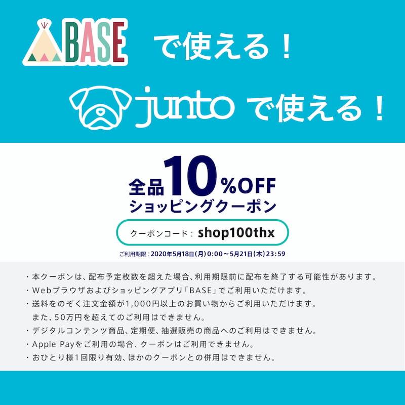 全品10%OFF クーポン!利用期間 5月18日(月) 0:00 〜5月21日(木) 23:59