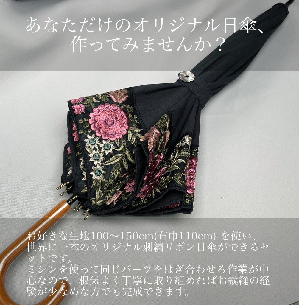 【刺繍リボン日傘手作りセット販売のおしらせ】