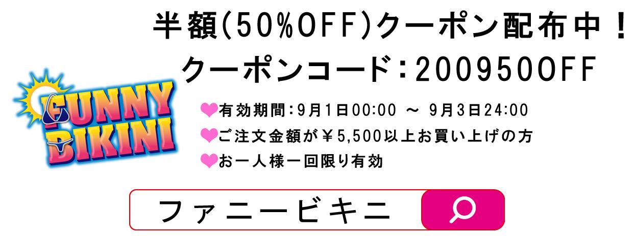 【半額(50%OFF)クーポン】9月1日から9月3日まで3日間限定で配布中