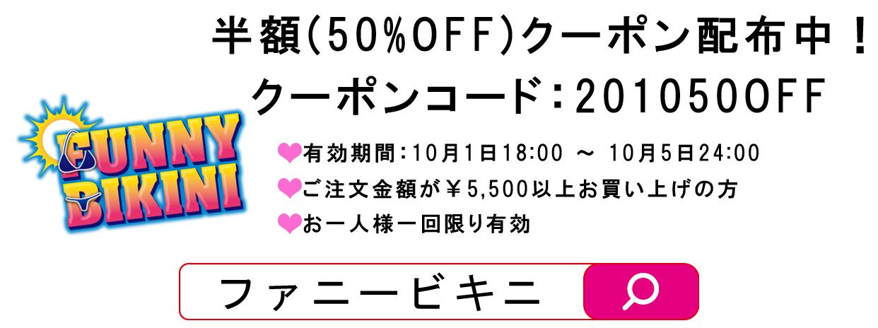 【半額(50%OFF)クーポン】10月1日から10月5日まで5日間限定で配布中