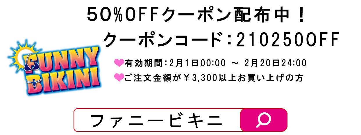 【半額(50%OFF)クーポン】2月1日から2月20日まで約3週間限定で配布中