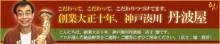 【ご挨拶】こんにちは! 神戸湊川 丹波屋店長の畑 賀洋(ハタ ヨシヒロ)です。