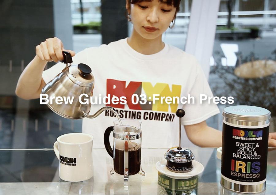 Brew Guides03: フレンチプレスを使用したコーヒーの美味しい淹れ方