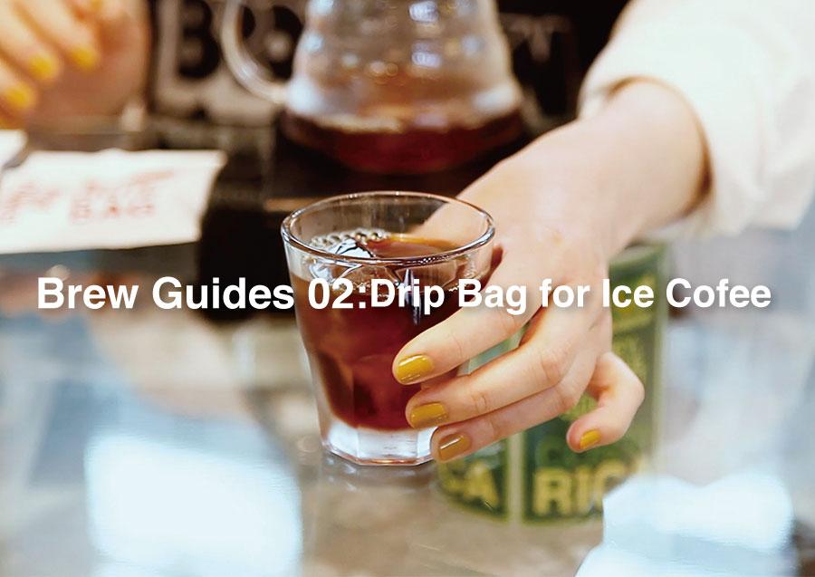Brew Guides02:  ドリップバッグコーヒーを使用したアイスコーヒーの美味しい淹れ方