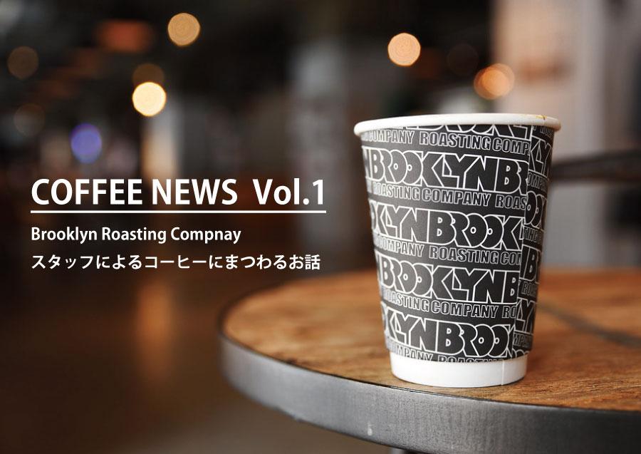 COFFEE NEWS vol.1