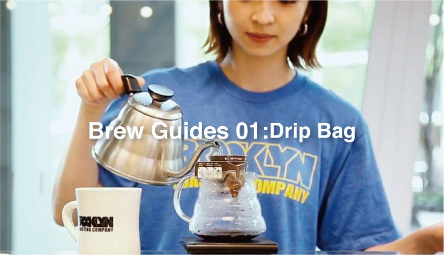 Brew Guides01:  ドリップバッグコーヒーの美味しい淹れ方