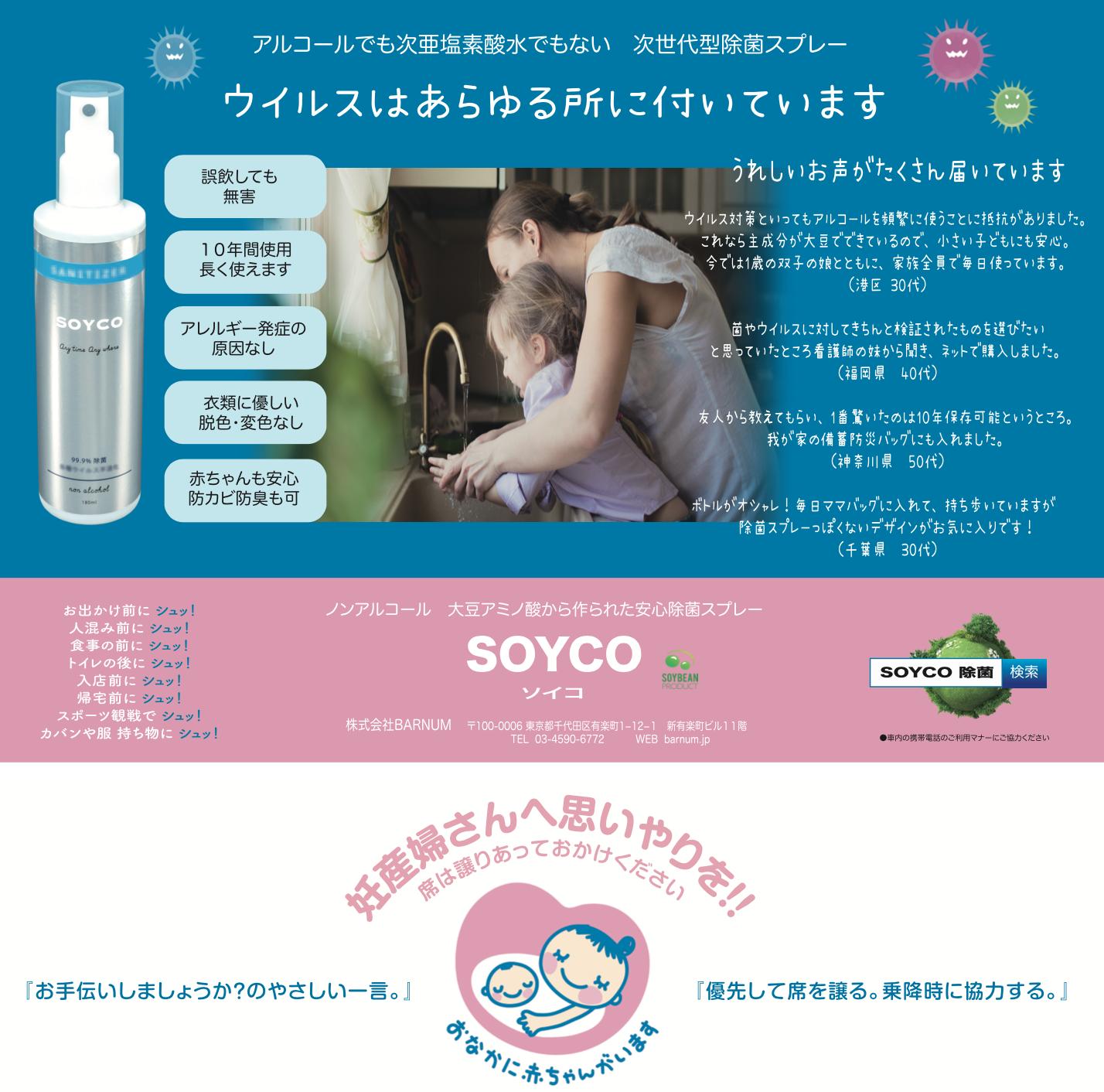 SOYCOがマタニティマークとタイアップしました!!!