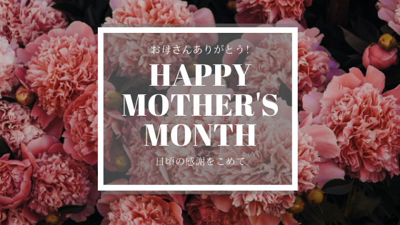 May is Mother's Month.