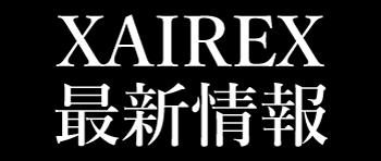 XAIREX 公式ONLINE SHOP 初回ご来店限定クーポン
