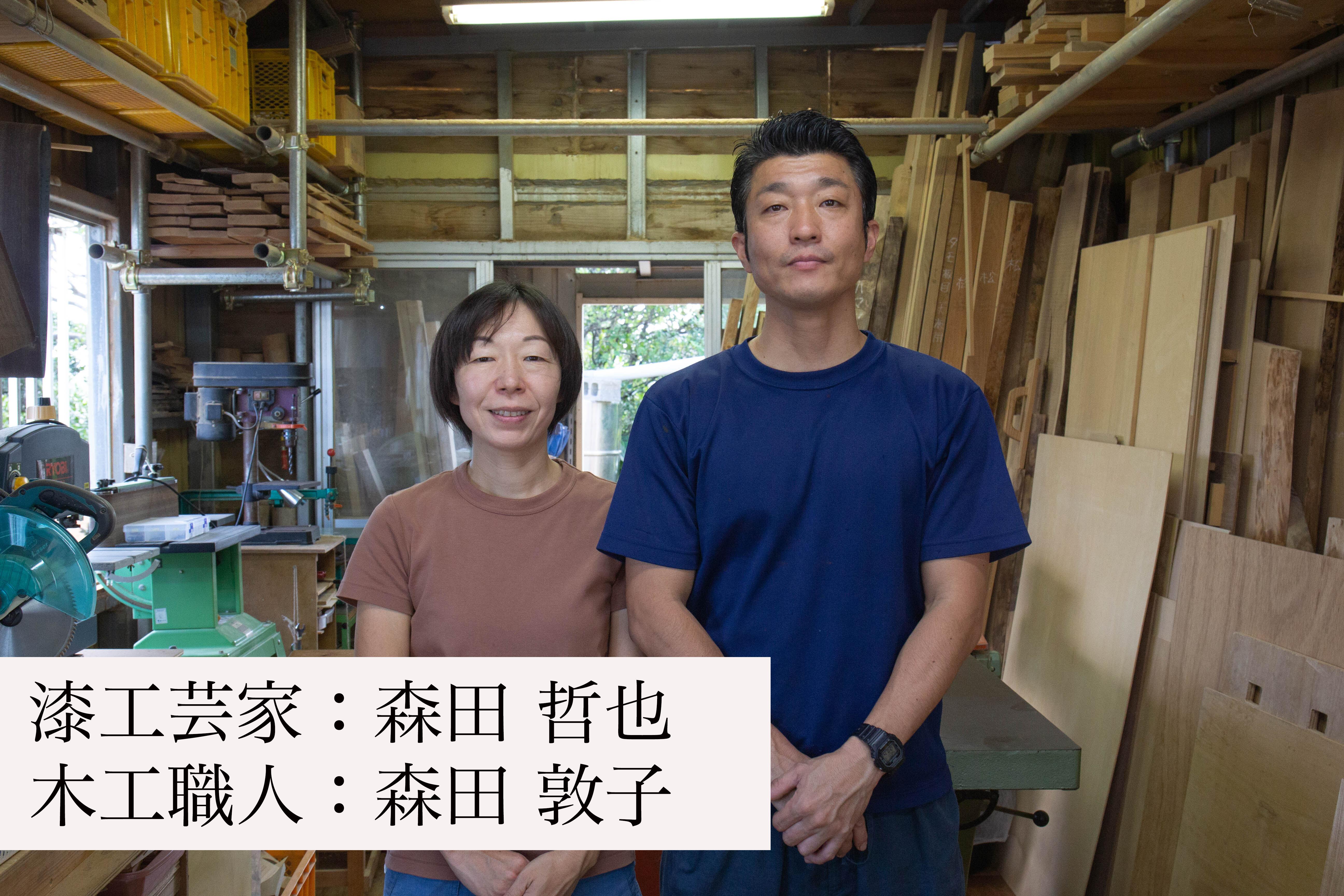 漆と木。沖縄伝統工芸品の新しいカタチ「工房ぬりトン」